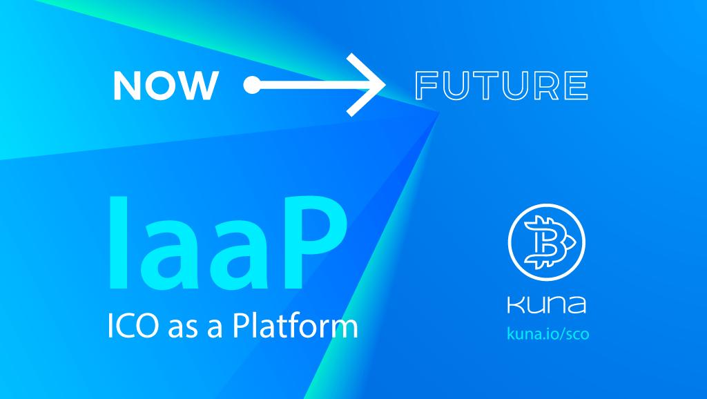 Шаг 5: ICO as a Platform (IaaP)