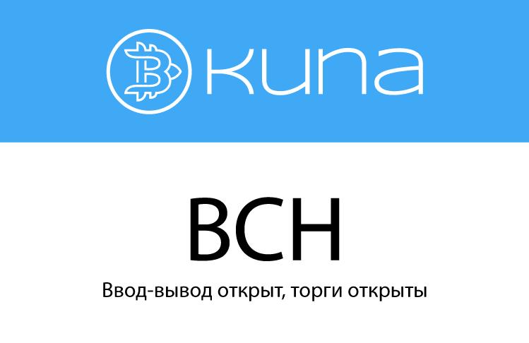 Bitcoin Cash: запустили торги и ввод-вывод BCH