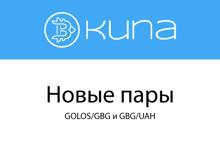 Пары с GBG добавлены на биржу KUNA