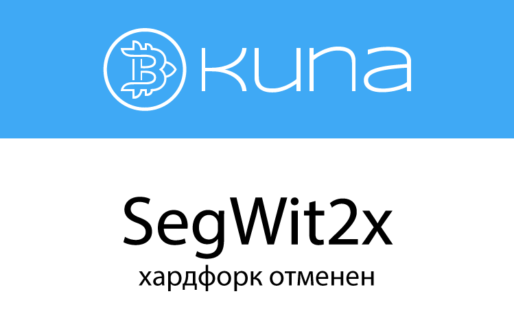 Segwit2x отменен